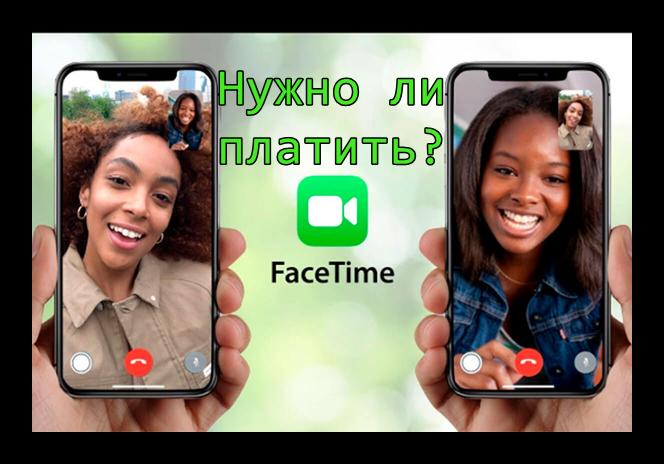 Картинка FaceTime платный или нет