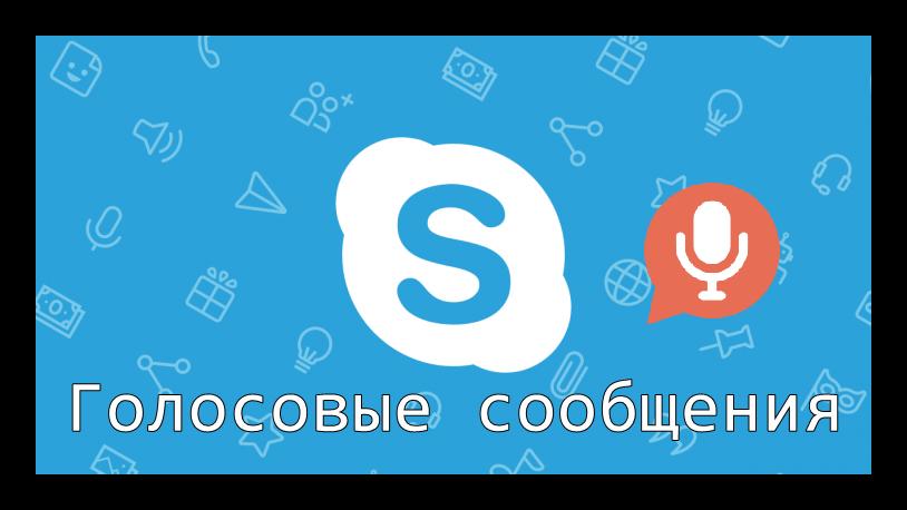 Картинка Голосовые сообщения в Skype