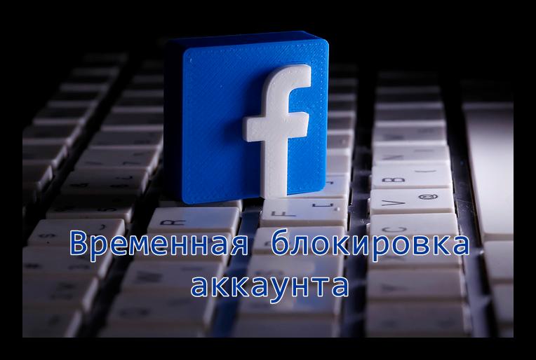 Картинка Как временно заблокировать Фейсбук