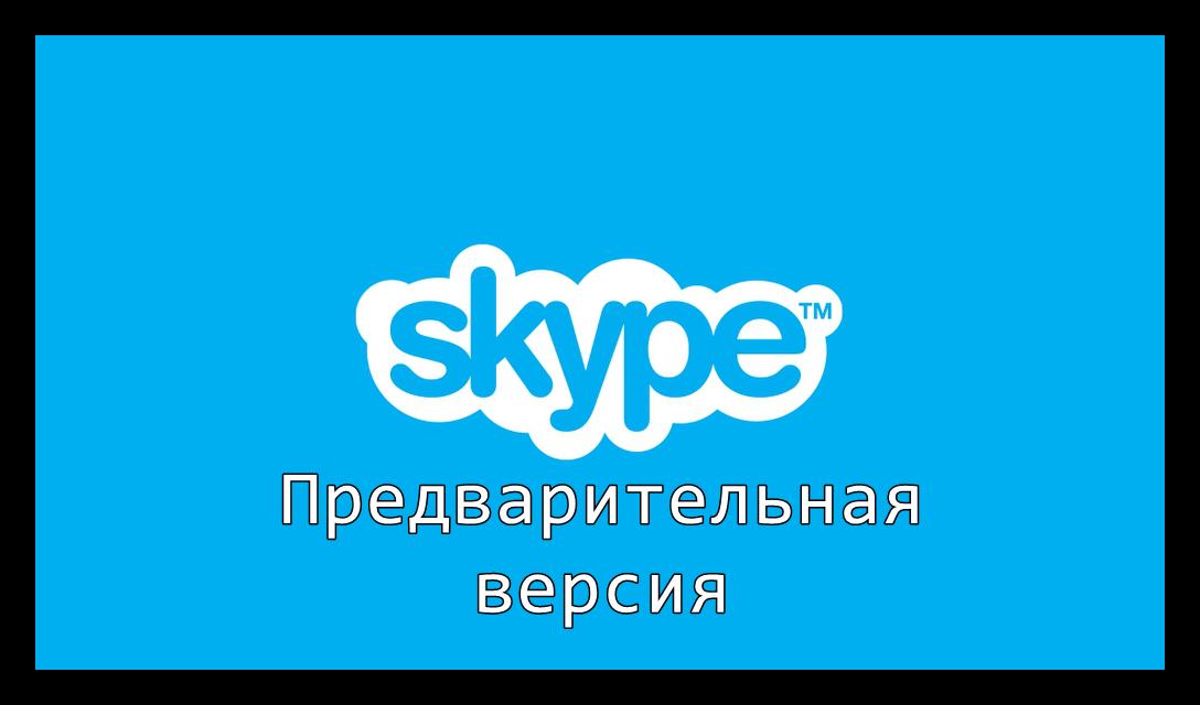Картинка Предварительная версия Skype в Windows 10
