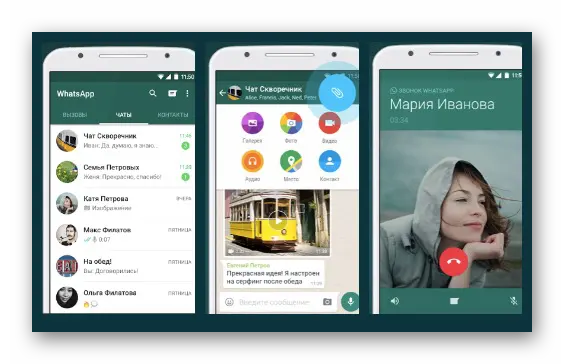 Картинка WhatsApp на Android