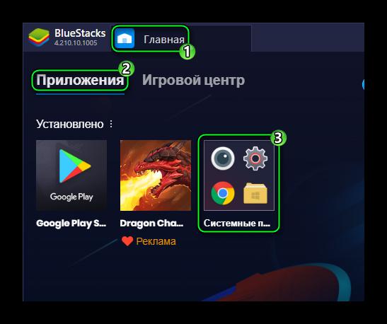 Каталог Системные приложения на рабочем столе последней версии BlueStacks
