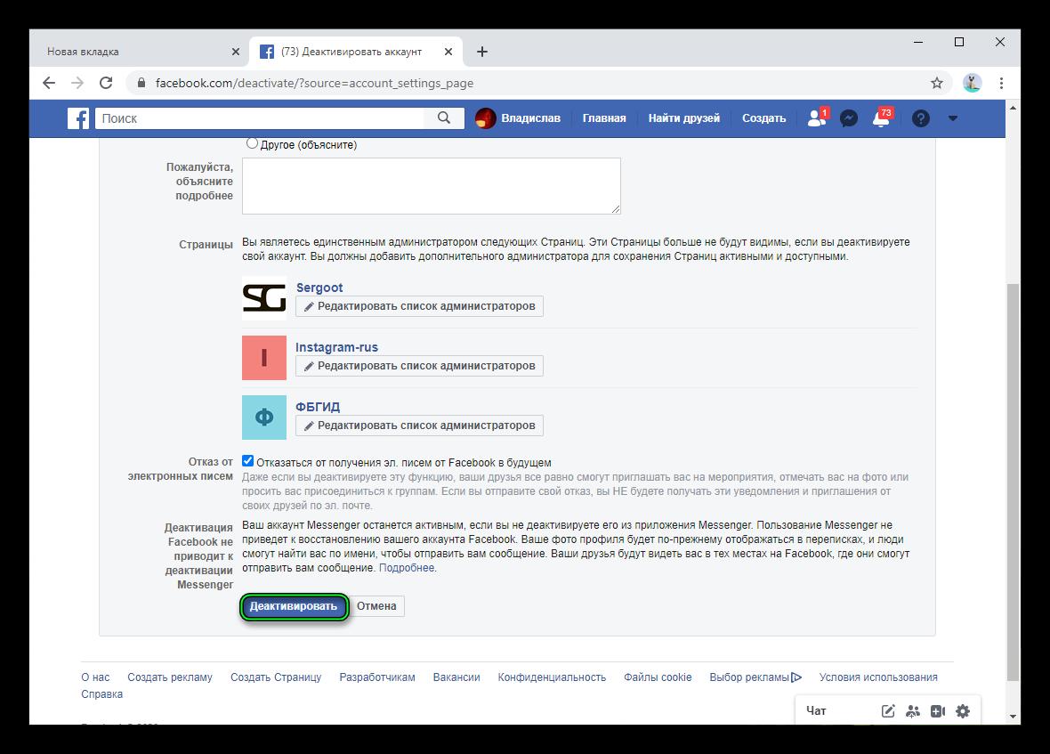 Кнопка Деактивировать для аккаунта на официальном сайте Facebook