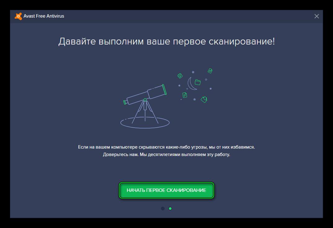 Кнопка Начать первое сканирование в Avast для Windows 7