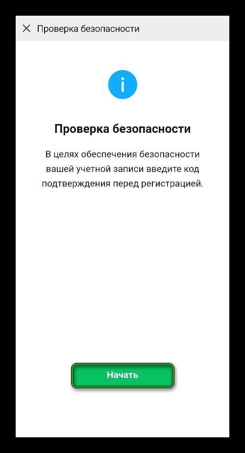 Кнопка Начать в окне регистрации WeChat