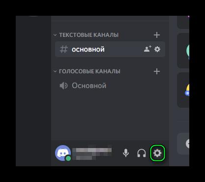 Кнопка Настройки пользователя в Discord на компьютере