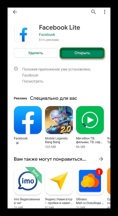 Кнопка Открыть для приложения Facebook Lite в магазине приложений Play Маркет