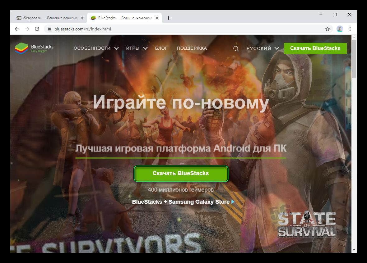 Кнопка Скачать BlueStacks на официальном сайте эмулятора