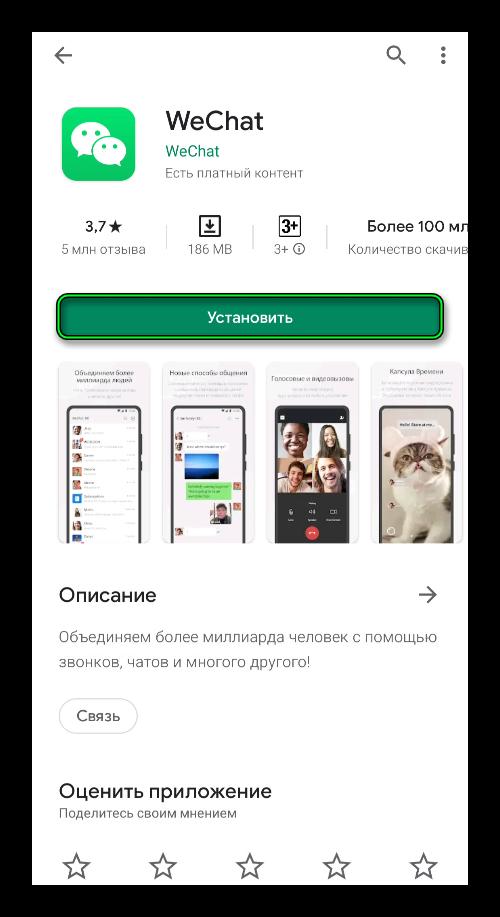 Кнопка Установить на странице мессенджера WeChat в магазин Play Market