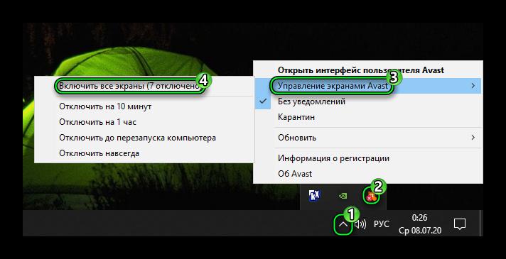 Кнопка Включить все экраны для антивируса Avast в трее Windows