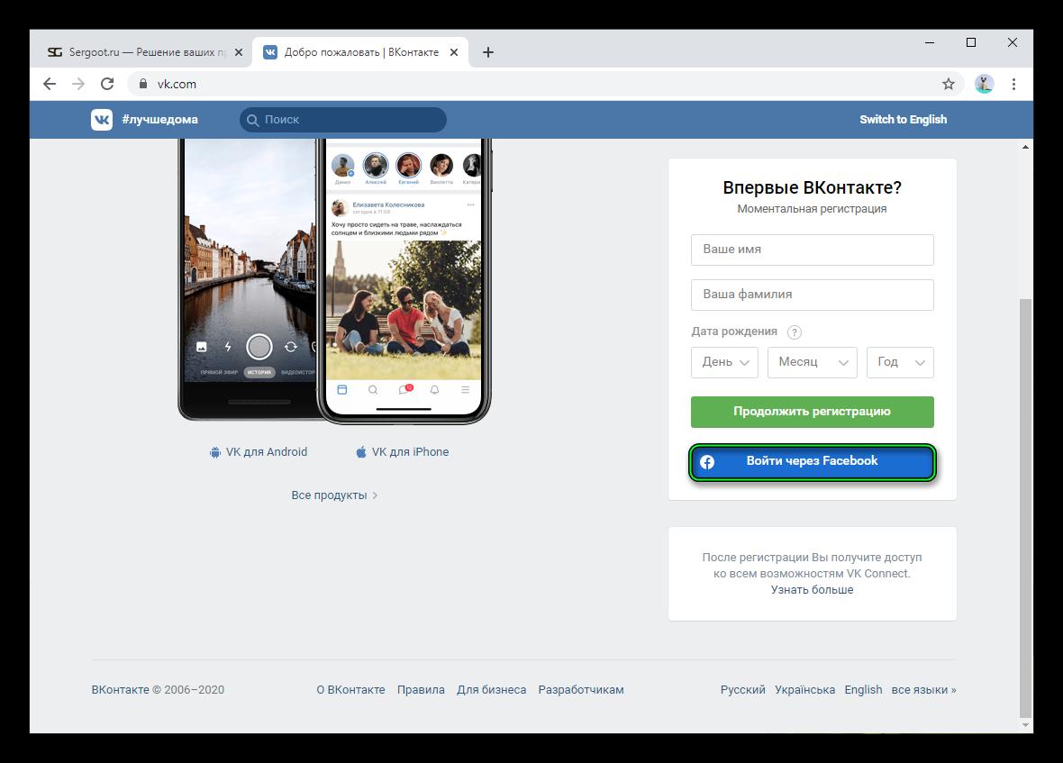 Кнопка Войти через Facebook на официальном сайте ВКонтакте