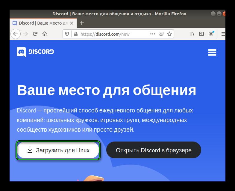 Кнопка Загрузить для Linux на официальном сайте Discord