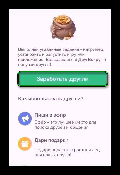 Кнопка Заработать другли в приложении ДругВокруг