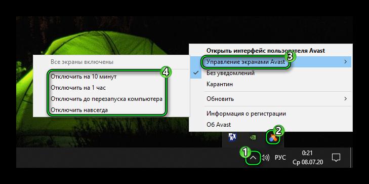 На время отключить антивирус Avast через трей Windows