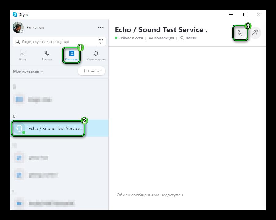 Начать тестовый звонок в программе Skype на компьютере