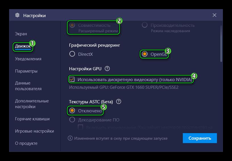 Оптимизация настроек движка в эмуляторе BlueStakcs