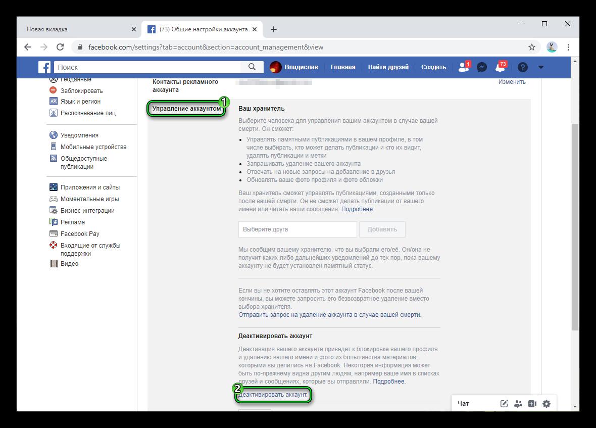 Опция Деактивировать аккаунт на официальном сайте соцсети Facebook