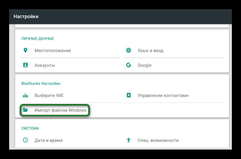 Опция Импорт файлов Windows в настройках эмулятора BlueStacks