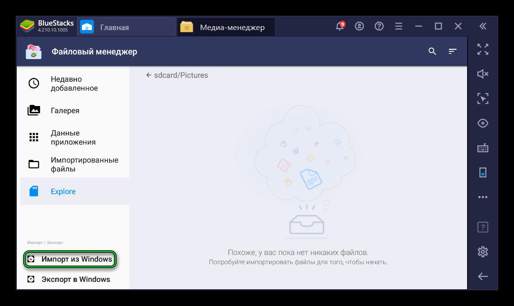 Опция Импорт из Windows в эмуляторе BlueStacks