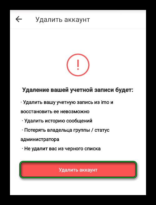 Опция Удалить аккаунт в мессенджере imo