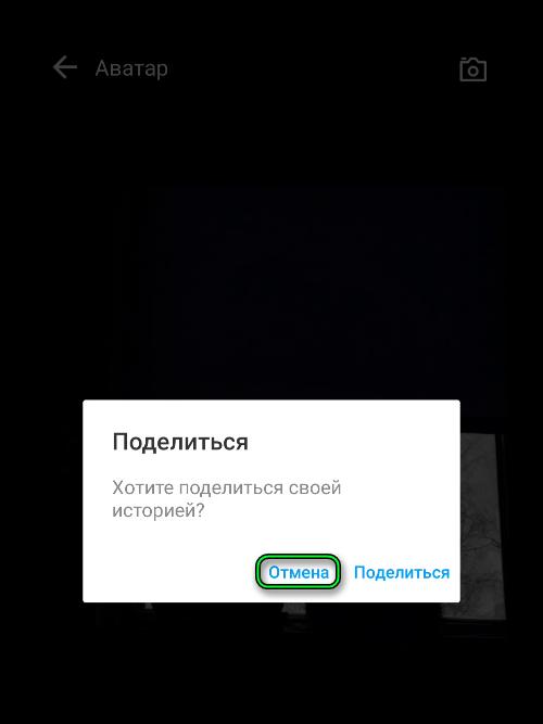Отказ от публикации истории при смене аватара в мессенджере imo