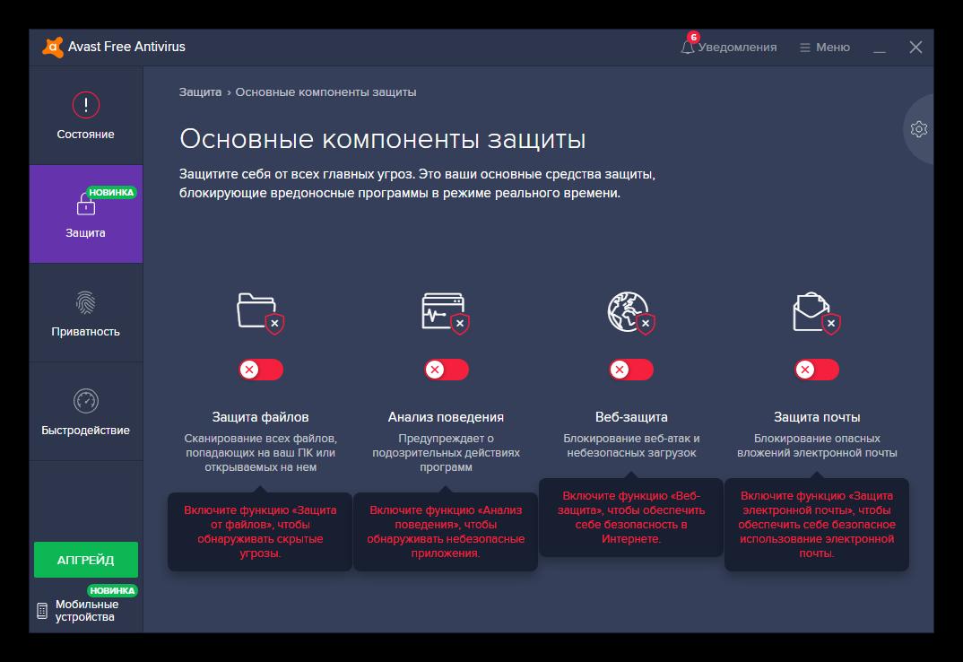 Отключение компонентов защиты в Avast