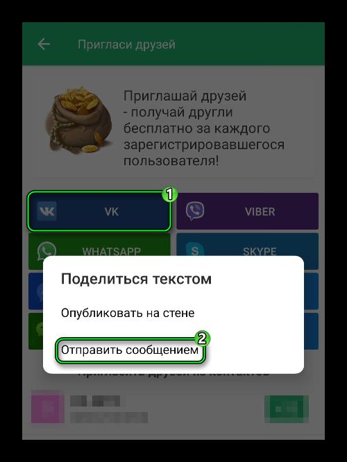 Отправить приглашение ДругВокруг через ВКонтакте