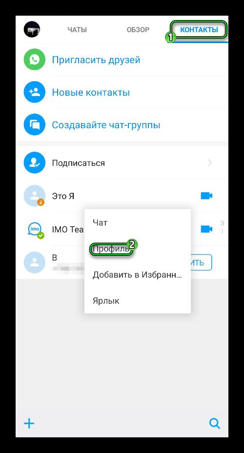 Переход к профилю пользователя через вкладку Контакты в мессенджере imo