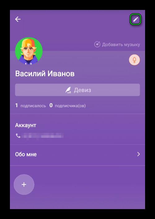 Переход к странице редактирования профиля в мобильном мессенджере imo