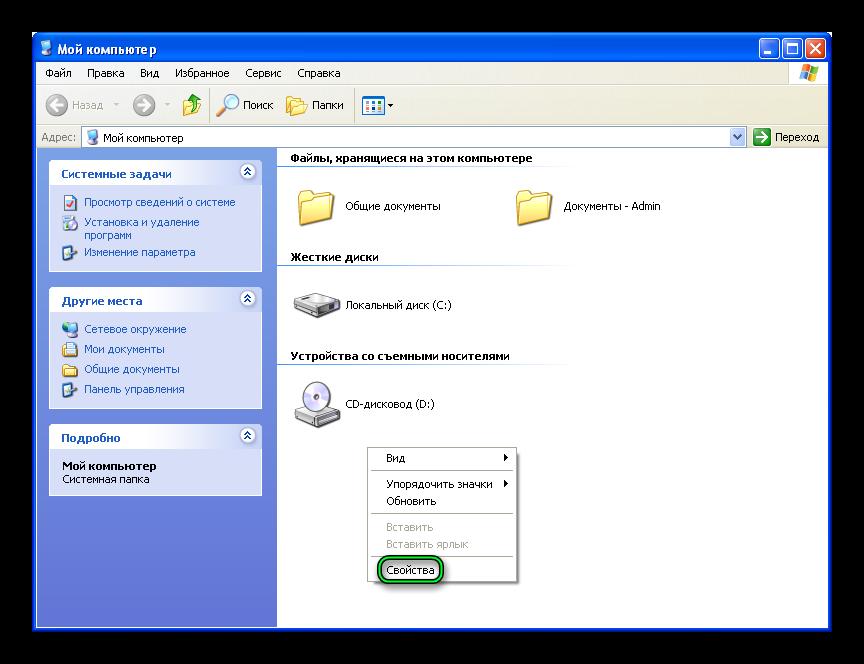 Переход к свойствам системы Windows XP