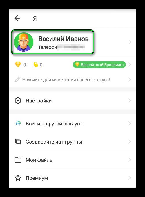 Переход на страницу профиля в мобильном мессенджере imo