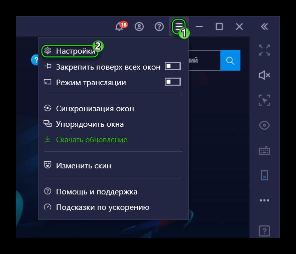 Переход в Настройки в новой версии BlueStacks