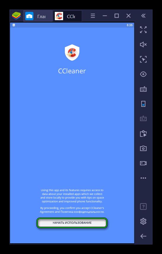Первый запуск приложения CCleaner через BlueStacks