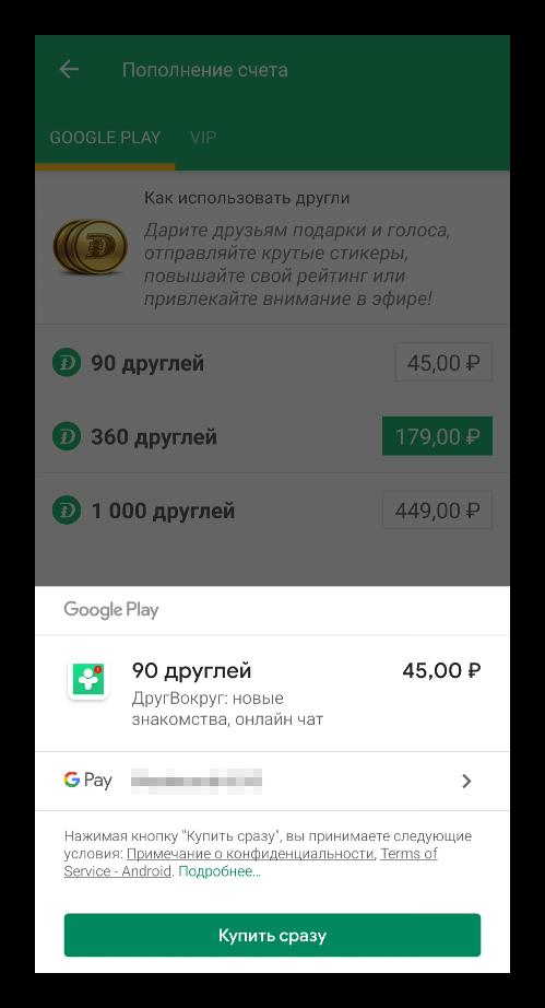Пополнение счета в мобильном приложении Друг Вокруг