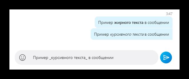 Пример курсивного текста в Skype