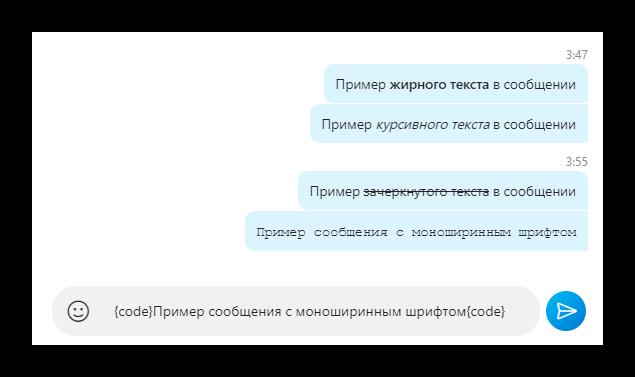 Пример моноширинного текста в Skype