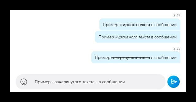 Пример зачеркнутого текста в Skype