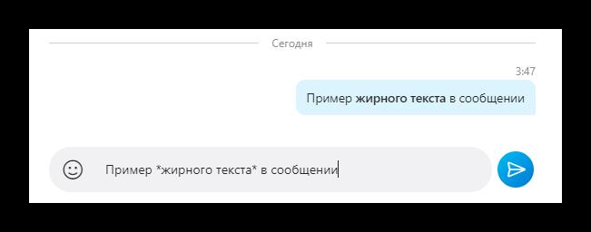 Пример жирного текста в Skype