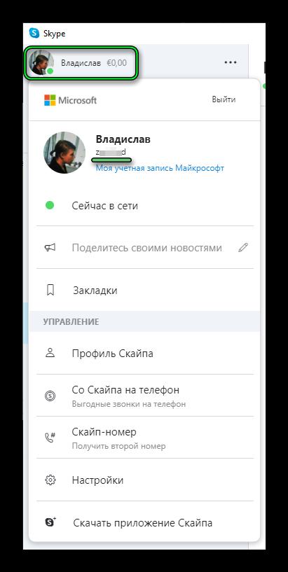 Просмотр своего ID в Skype на компьютере