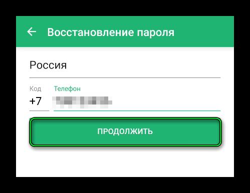Процедура восстановления пароля в мобильном приложении ДругВокруг