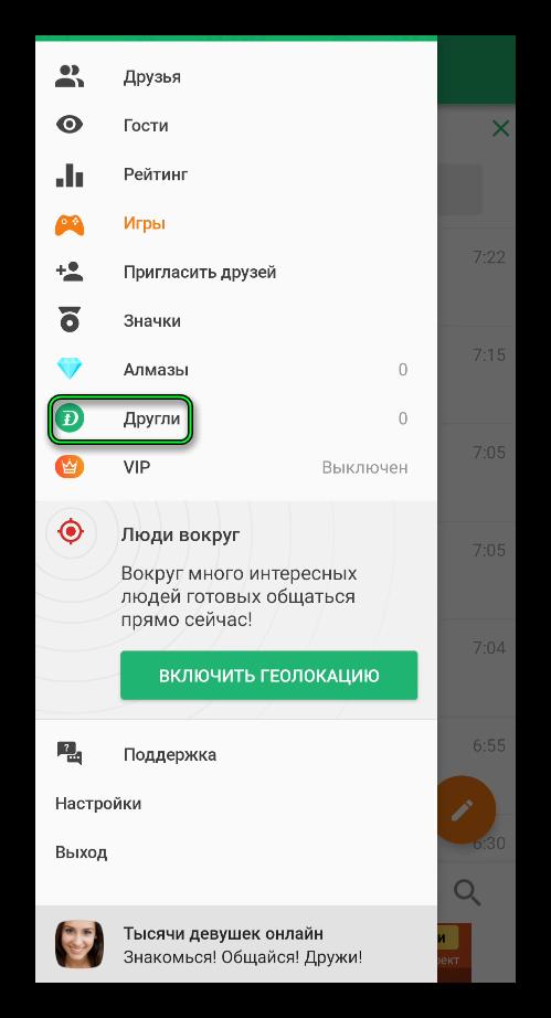 Пункт Другли в боковом меню приложения Друг Вокруг