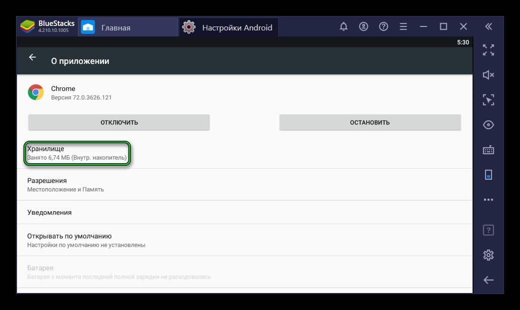 Пункт Хранилища для приложения в настройках BlueStacks