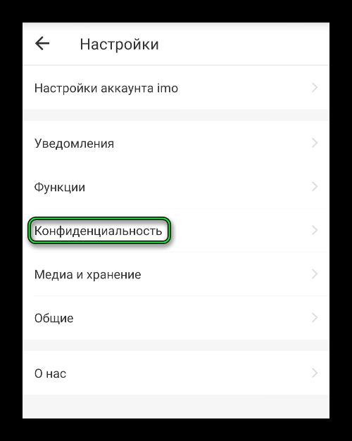 Пункт Конфиденциальность на странице настроек приложения imo