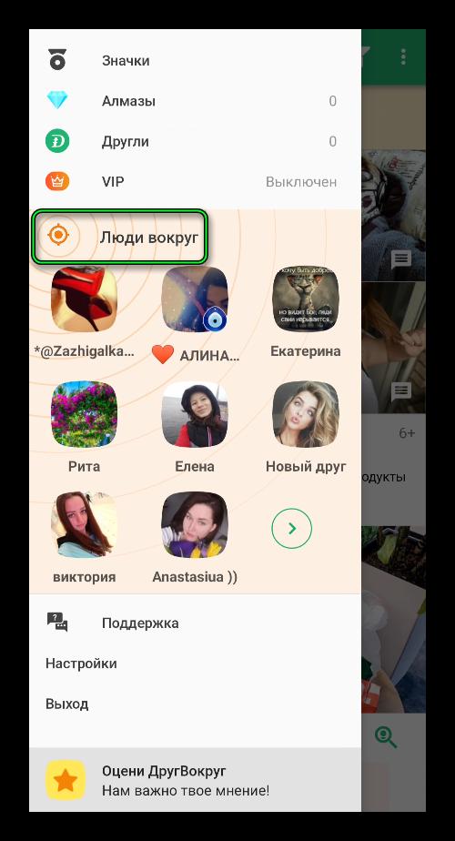 Пункт Люди вокруг в боковом меню приложения ДругВокруг