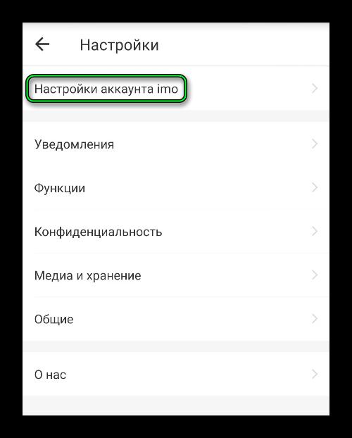 Пункт Настройки аккаунта imo в мобильном приложении