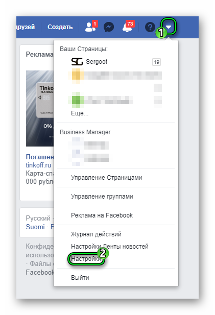 Пункт Настройки на официальном сайте соцсети Facebook