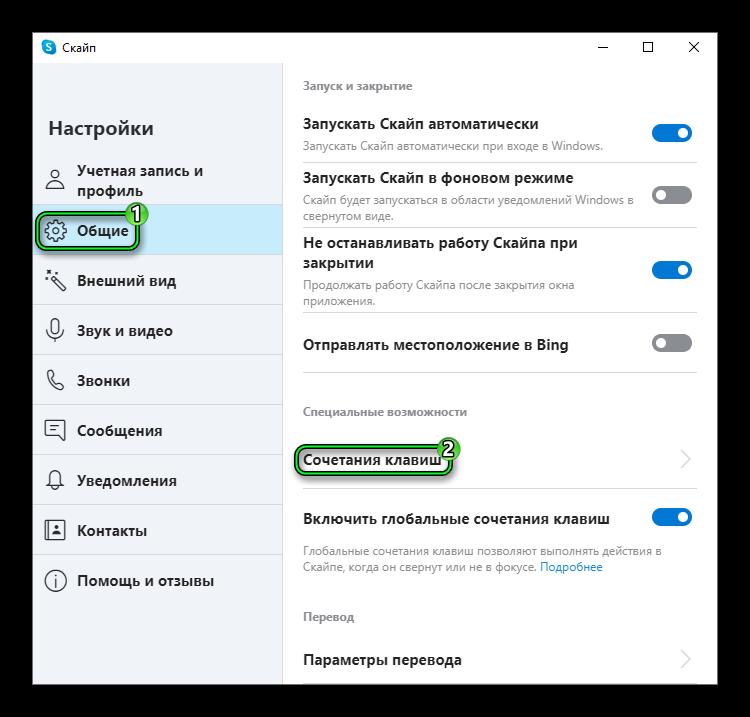 Пункт Сочетания клавиш в меню настроек Skype