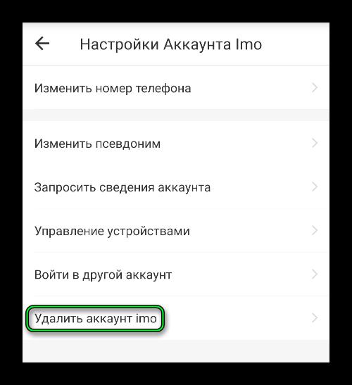 Пункт Удалить аккаунт в настройкам мобильного приложения imo