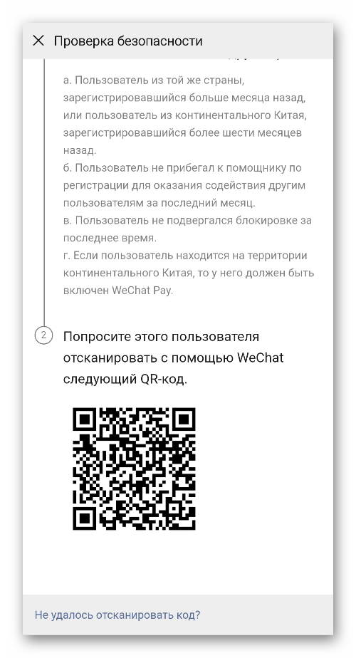 QR-код при регистрации в WeChat