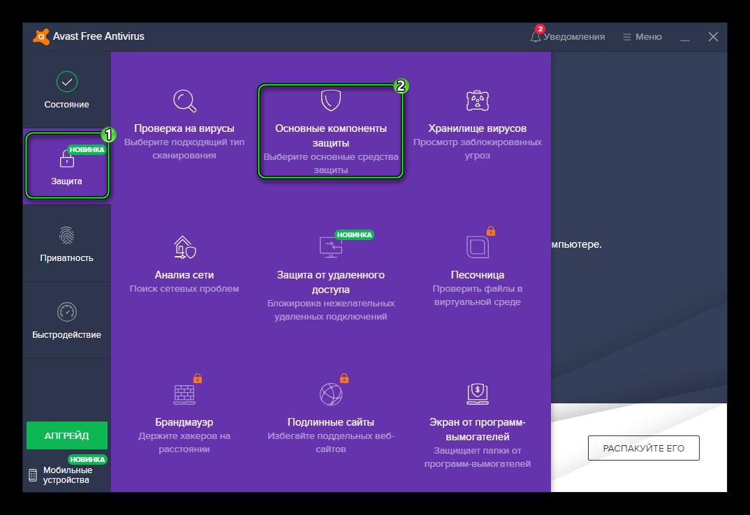Раздел Основные компоненты защиты в окне Avast